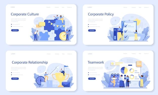 企業文化のランディングページセット