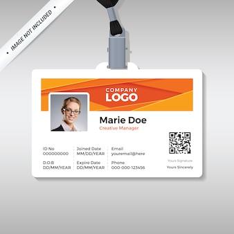 Шаблон корпоративного удостоверения личности с современным абстрактным фоном