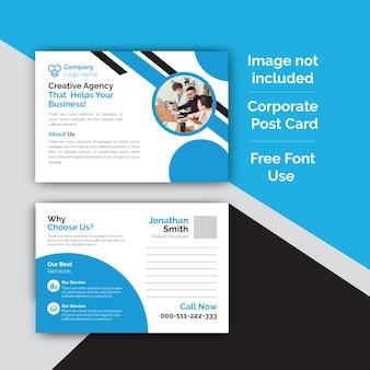 Дизайн корпоративной открытки