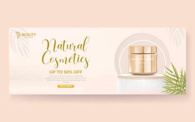 プロモーションのための幾何学的な表彰台と化粧品のバナー広告