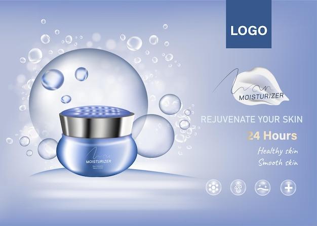 きらびやかなライトラグジュアリーブルーの背景に化粧品のエレガントなセット広告シーブルーパッケージデザイン
