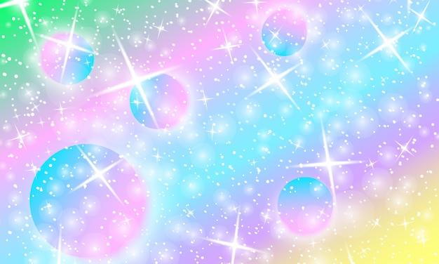 우주 패턴입니다. 인어 무지개. 판타지 세계. 요정 배경입니다. 홀로그램 마법의 별. 최소한의 디자인. 트렌디한 그라데이션 색상입니다. 유체 모양. 벡터 일러스트 레이 션.