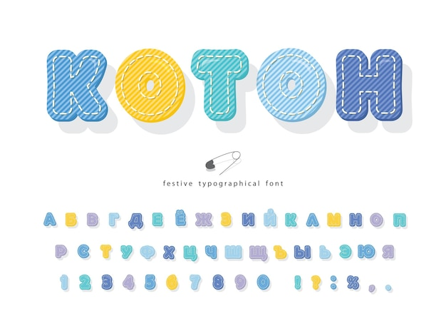 Cotton cyrillic colorful font for kids cartoon alphabet