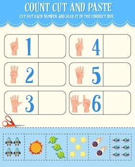 子供のためのカットアンドペースト数学ワークシートを数える