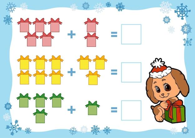 子供のためのカウントゲーム追加ワークシートクリスマスプレゼント写真の数字を数える