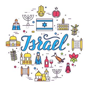 국가 이스라엘은 상품의 휴가 가이드를 여행합니다. 건축, 패션, 사람, 항목, 자연의 집합입니다.