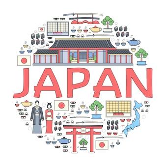 カントリージャパン旅行休暇ガイドグッズ