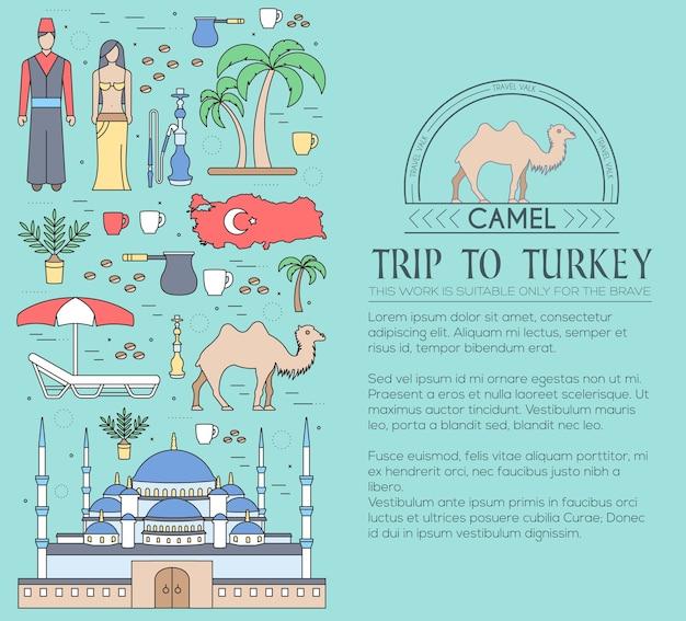 商品のトルコ旅行休暇ガイド