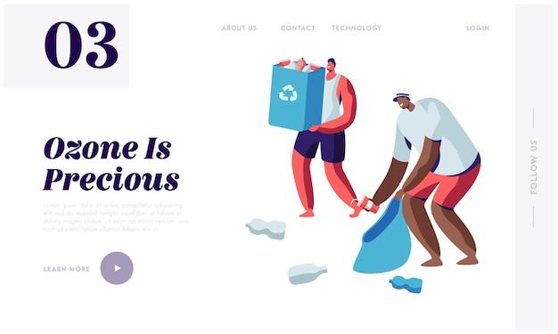 남성 캐릭터의 커플, 자원 봉사자가 재활용 기호가있는 가방에 쓰레기를 수집합니다. 웹 사이트 방문 페이지 템플릿