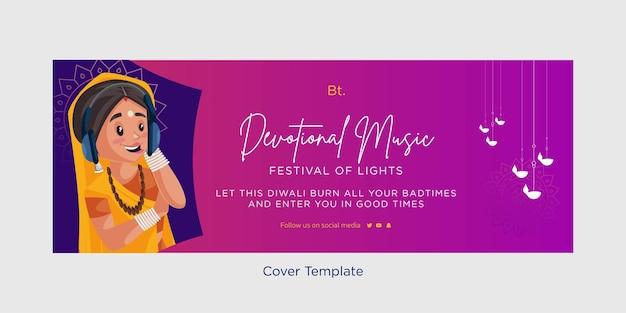 ライトテンプレートの祈りの音楽祭のカバーデザイン
