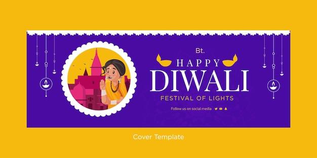 ライトテンプレートの幸せなディワリ祭のカバーデザイン