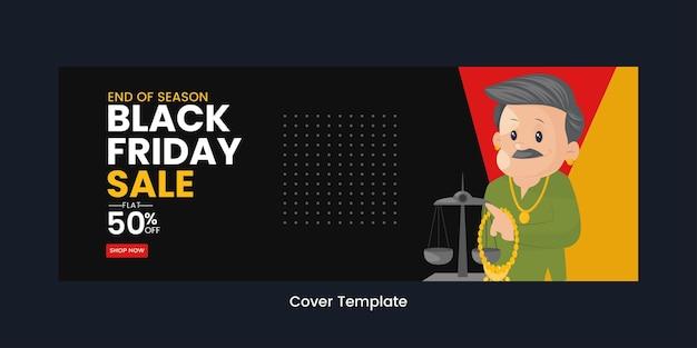 Титульная страница шаблона в мультяшном стиле в конце сезона черная пятница