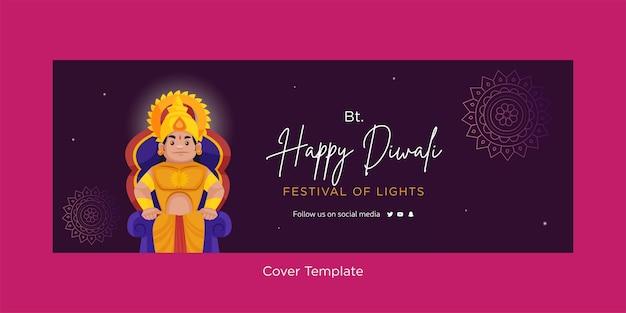 Обложка шаблона счастливого дивали фестиваля огней