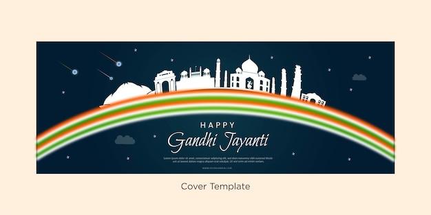 Титульный лист шаблона happy gandhi jayanti