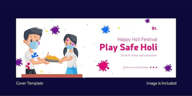 행복한 holi 축제의 표지 페이지 안전한 holi 템플릿 재생
