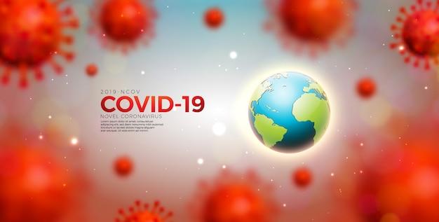 Covid19。ウイルス細胞と地球によるコロナウイルスの流行デザイン