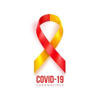 Covid19コロナウイルスの赤と黄色のリボンが分離されました