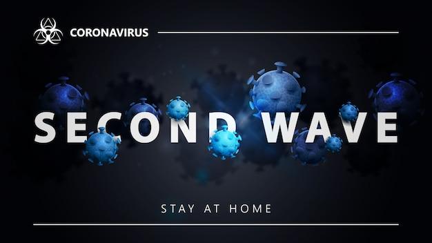 Covid-19, 두 번째 물결 개념. 코로나 바이러스의 분자와 흰색 큰 제목으로 검은 배너. 웹 사이트를위한 검은 색의 코로나 바이러스 배경 또는 현대적인 디자인으로 인쇄