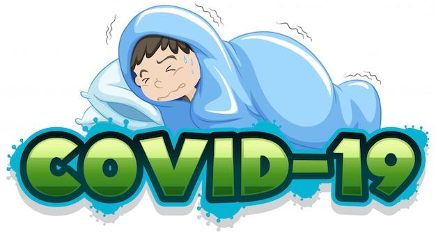 ベッドの中で病気の男の子とcovid 19サインテンプレート