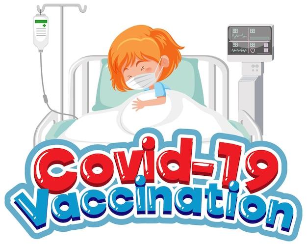 Covid-19マスクを身に着けている女の子とワクチン接種フォント