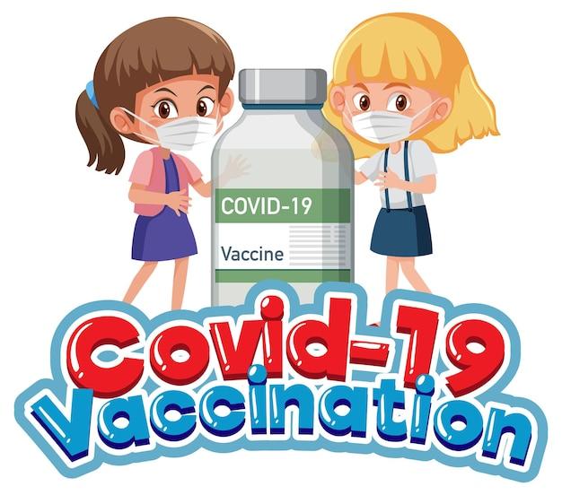 어린이와 covid-19 백신 병이 있는 covid-19 예방 접종 글꼴