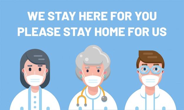 「私たちはあなたのためにここに滞在します。私たちのために家にいてください」というキャッチフレーズを持つ医療従事者。マスクをかぶった医師や看護師。 covid-19検疫封鎖キャンペーン