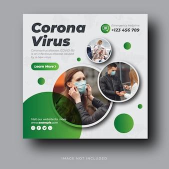コロナウイルスcovid-19アラートまたは病院のソーシャルメディアバナーまたは正方形のチラシプレミアムベクトルテンプレート