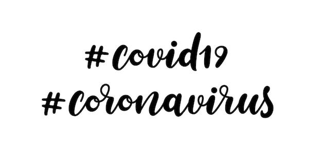 Covid19와 코로나바이러스 손으로 그린 레터링 해시태그. 벡터 흰색 배경에 고립 된 텍스트입니다.