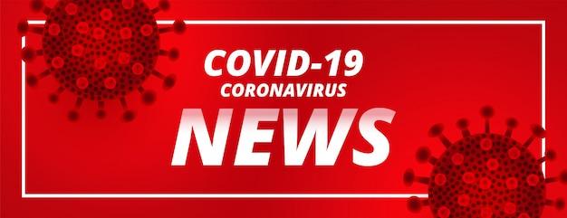 Covid19コロナウイルスの最新ニュースと更新の赤いバナー