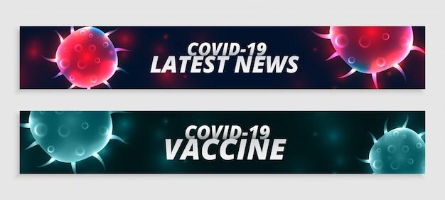 Covid19コロナウイルスの最新ニュースとワクチンのバナーデザイン
