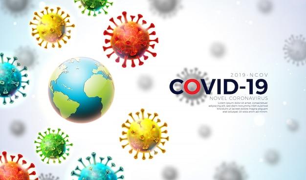 Covid19。明るい背景にウイルス細胞と地球惑星を持つコロナウイルス流行デザイン。