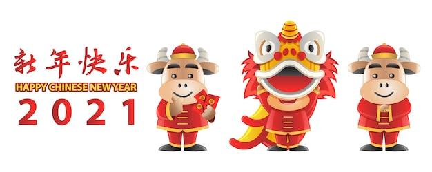 中国の旧正月のテーマの牛とライオン