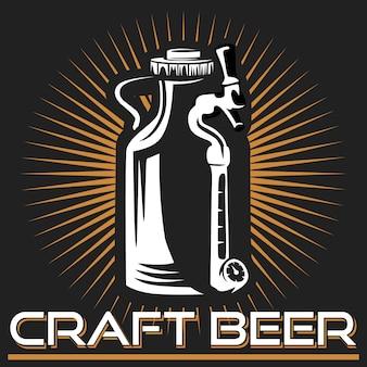 クラフトビールのロゴイラスト、暗い背景にエンブレム醸造所のデザイン。