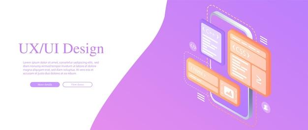 アプリケーションのカスタムデザインを作成しますuiuxdesignアプリケーションのアイソメ開発
