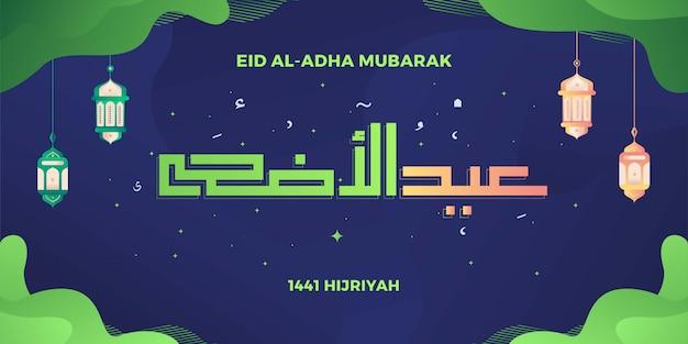 イスラム教徒のためのメッカ巡礼シーズンのお祝いのイードアルアドムバラクの創造的なアラビアイスラム書道テキスト。