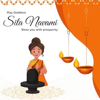 インドのお祭りシーターナバミテンプレートのクリエイティブなバナーデザイン