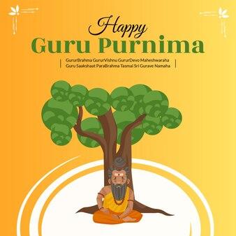 お祝いの幸せなグル プルニマを称える日のクリエイティブ バナー イラスト