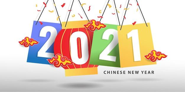 カラフルな紙をぶら下げて中国の旧正月2021年の創造的な概念。