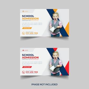 学校に戻るテンプレートのクリエイティブなカバー写真または電子メールの署名デザイン