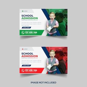 学校に戻るテンプレートのクリエイティブなカバー写真または電子メールの署名またはバナーデザイン