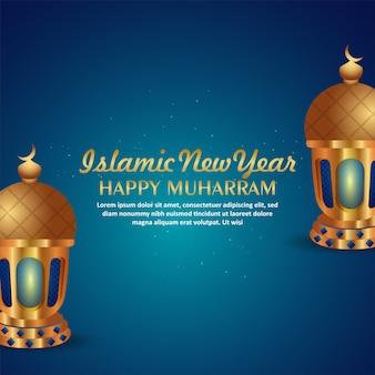 幸せなムハッラムのお祝いの背景の創造的なデザイン コンセプト