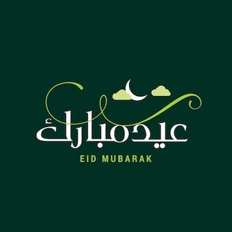 Creative eid mubarak text background