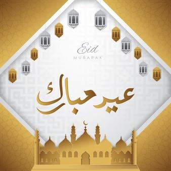 すべてのイスラム教徒のためのcreative eid mubarakの挨拶