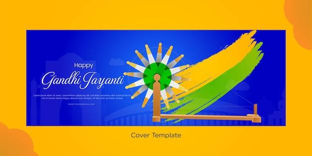 Креативный дизайн обложки счастливого ганди джаянти
