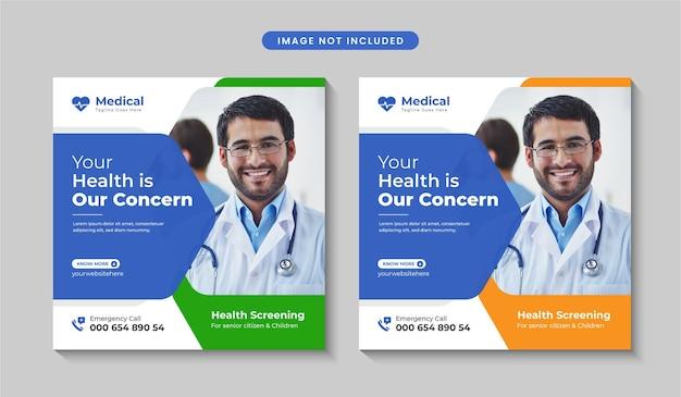 クリエイティブヘルスケアソーシャルメディア投稿バナーデザインテンプレートまたは正方形のチラシプレミアムベクトル