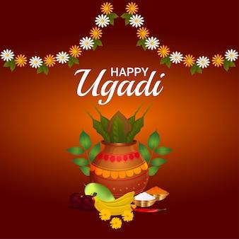 Creative illustration of happy ugadi traditional kalash