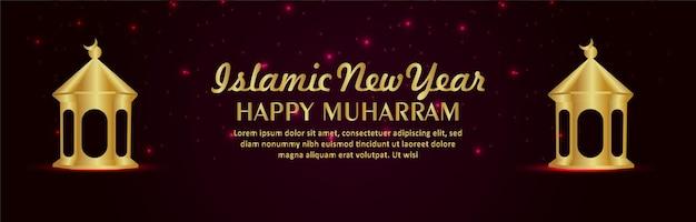 幸せなムハッラムのお祝いバナーのための創造的なイスラムの黄金のランタン