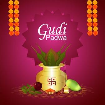 幸せなグディパドワまたはウガディの背景の創造的なカラシュ