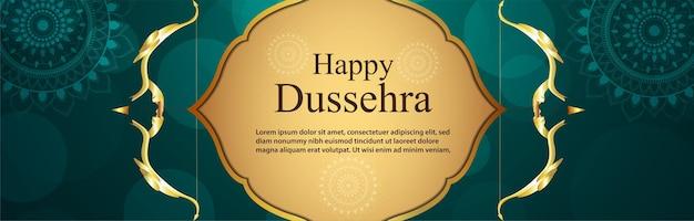 幸せなdussehraのお祝いバナーの創造的なベクトルイラスト