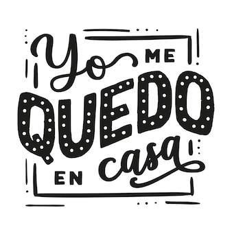 Creative я остаюсь дома надписи на испанском языке с рамкой